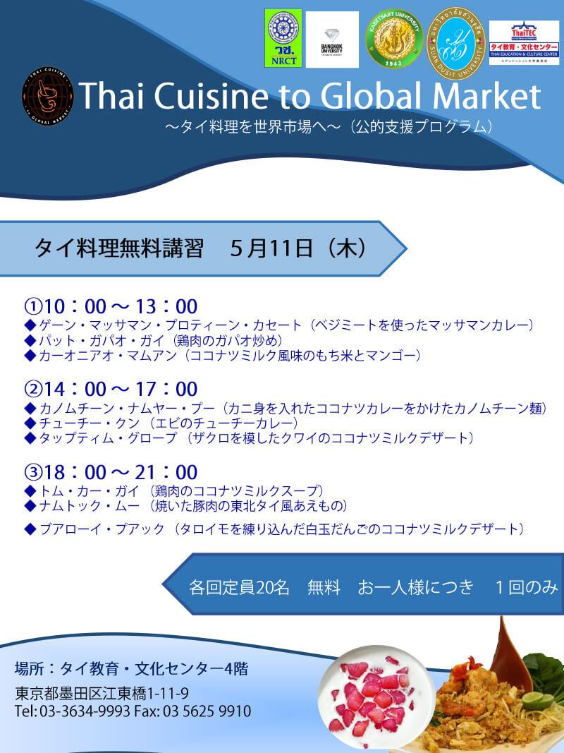 【タイ料理を世界市場に-Thai Cuisine to Global Market】