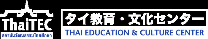 タイ教育・文化センター