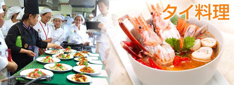 タイ教育・文化センター(ThaiTEC)のタイ料理教室で、本場のタイ料理を学びませんか?
