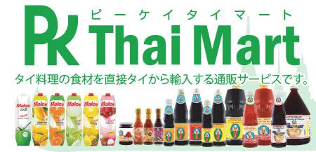 PK Thaimart