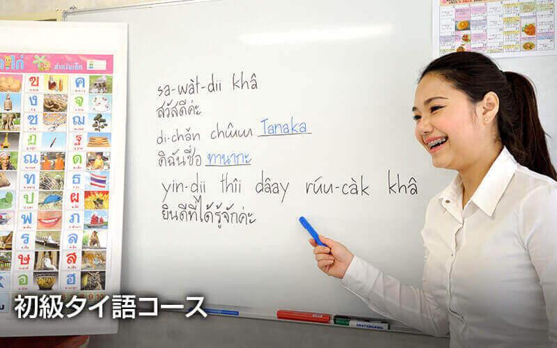 タイ語 初級コース!