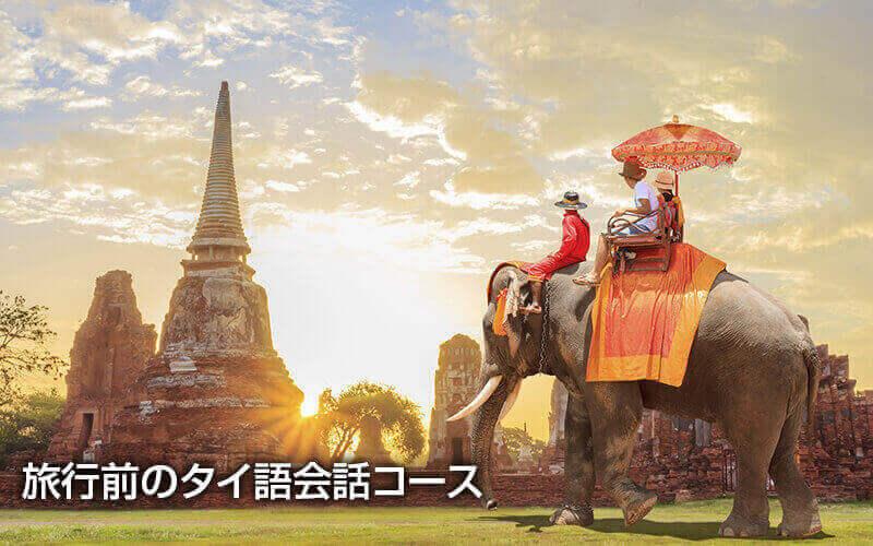 旅行前のタイ語会話コース
