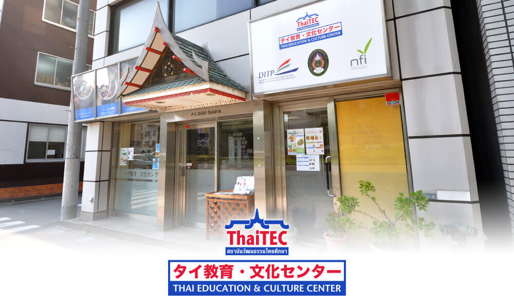 タイ教育・文化センターとは